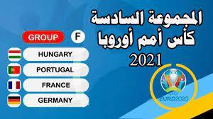 تشكيلة منتخبات المجموعة السادسة كأس أمم اوروبا 2020 #البرتغال #المانيا  #فرنسا #المجر - YouTube
