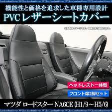 front seat cover mazda miata na6ce h1 9 h5 6 integrated headrests