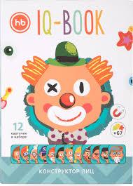 <b>Развивающая игрушка Happy Baby</b> IQ-Book