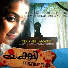 Yakshi Faithfully Yours 2012 Malayalam Movie
