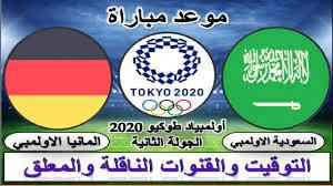 موعد مباراة السعودية والمانيا في اولمبياد طوكيو 2020 الجولة 2 والقنوات  الناقلة والمعلق والملعب - YouTube