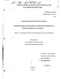 Диссертация на тему Оптимизация электронного документооборота в  Диссертация и автореферат на тему Оптимизация электронного документооборота в корпоративных системах