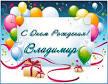 Поздравления владимиру с днем рождения в прозе 36