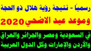 رسميا - نتيجة رؤية هلال ذي الحجة 2020-1441 في مصر والعراق والجزائر والاردن  وكل الدول العربية رسمياً! - YouTube