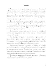 Отчет по преддипломной практике на примере Казанский межрайонный  Отчёт по практике Отчет по преддипломной практике на примере Казанский межрайонный почтамт ФГУП Почта
