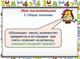 Урок русского языка и презентация по теме Имя числительное как  Имя числительное i Общее значение Обозначает число количество предметов и и