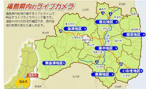 福島 県 道路 ライブ カメラ