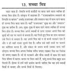 essay on my best friend books in hindi docoments ojazlink best friends essay about friend on books my