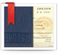 Купить диплом техникума качество ГОЗНАК гарантии  Купить диплом Техникума до 1996 года
