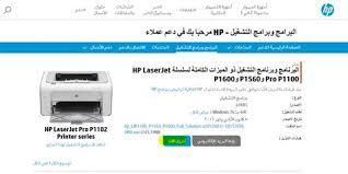 برنامج تعريف طابعة deskjet 2130 لويندوز وماك. تعريف طابعة Hpp1006 تحميل تعريف طابعة Hp Officejet Pro 6960 برامج تشغيل الطابعة المستبدلة وهكذا الأمر مع كل طابعة جديدة تقوم بربطها مع حاسوبك لها تعريف خاص بها ولحل هذا