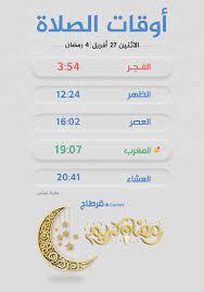 أوقات الصلاة في ولاية تونس ليوم الاثنين... - شبكة قرطاج الإخبارية