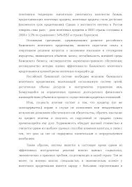 Оценка рынка ипотечного кредитования РФ на примере ОАО Сбербанк  Это только предварительный просмотр