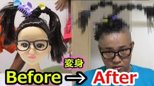 罰ゲームで髪型が変わりました Youtube
