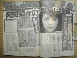 「岡田奈々 監禁事件」の画像検索結果