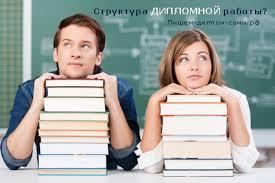 Структура дипломной работы состоит из Структура дипломной работы