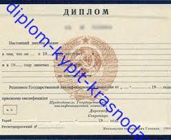 Купить Диплом техникума колледжа в Краснодаре Низкая цена бланк  Диплом техникума с приложением до 1996 года
