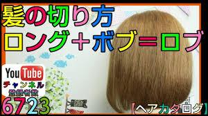 ヘアカタログ動画ロングボブ髪型ロブ自宅で子供の髪を切る方法 Hair Tutorial