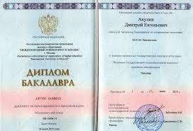 Чем отличается диплом государственного образца Товар Москва Чем отличается диплом государственного образца