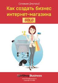 Kak sozdat biznes internet magazina kniga by Елена Елена - issuu