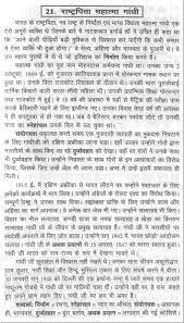 gandhi essay in hindi essay mahatma gandhi essay about science  gandhi essay in hindi essay mahatma gandhi essay about science essays about science com