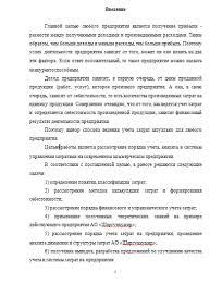 Управление затратами на предприятии АО Шаргункумир ВКР и  Управление затратами на предприятии АО Шаргункумир 18 02 17