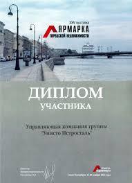 Награды строительная компания УНИСТО Петросталь Санкт Петербург  Диплом участника выставки