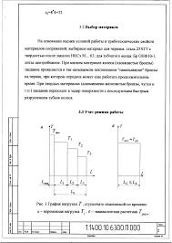 Кафедра ТРИБОТЕХНИКА Учебная работа Курсовое проектирование jpeg