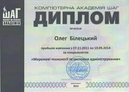 Торжественное вручение дипломов выпускникам ШАГа 20 октября 2014 года студенты Днепропетровского филиала Компьютерной Академии ШАГ получили дипломы об успешном окончании обучения