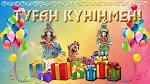 Открытка с днем рождением на казахском