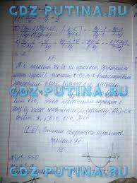 ГДЗ от Путина к самостоятельным и контрольным работам по алгебре  С 5