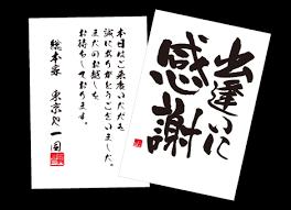 メッセージカード印刷はがき印刷挨拶状印刷印刷通販の印刷便