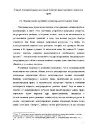 Правовой режим открытого моря Концептуальные подходы к понятию  Курсовая Правовой режим открытого моря 5