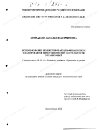 Диссертация на тему Использование бюджетирования в финансовом  Диссертация и автореферат на тему Использование бюджетирования в финансовом планировании инвестиционной деятельности организаций