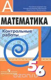 Математика классы Контрольные работы Купить школьный  Математика 5 6 классы Контрольные работы Купить школьный учебник в книжном интернет магазине ru 978 5 09 026552 2