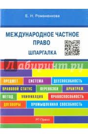 Источники Права Реферат Международное частное право шпаргалка