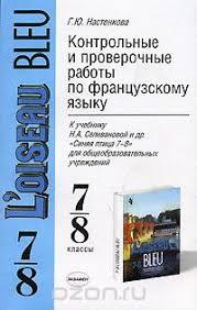 Отзывы о книге Контрольные и проверочные работы по французскому  Отзывы о книге Контрольные и проверочные работы по французскому языку 7 8 классы