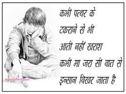 Broken Heart Quotes Hindi | GLAVO QUOTES