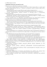 Масляная система Модернизация энергетической установки грузового  Скачать документ