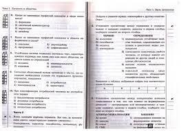 Решебник по обществознанию класс тесты
