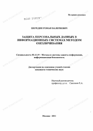 Диссертация на тему Защита персональных данных в информационных  Диссертация и автореферат на тему Защита персональных данных в информационных системах методом обезличивания