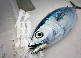 魚 へん に 春