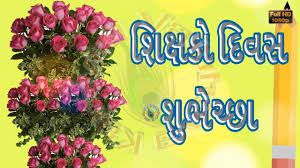 Happy Teachers Day In Gujarati Teachers Day 2018 Wishesimagesgreetingsquoteswhatsapp Video