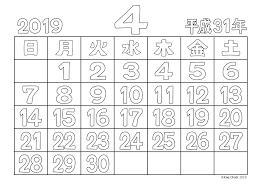 訂正版2019年4月ぬりえカレンダー平成31年kaechabi かえちゃびの
