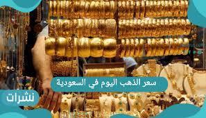 سعر الذهب اليوم في السعودية - نشرات