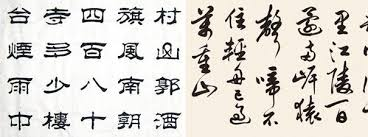 chinese calligraphy chinese arts chinese culture