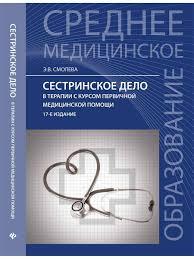 Темы курсовых работ по терапии сестринское дело Дипломная работа Работа медсестры отделения