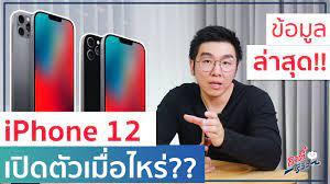 iPhone 12 / 12 Pro จะเปิดตัวเมื่อไหร่ !?? | อาตี๋รีวิว EP.139 - YouTube