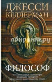 Книга Философ Джесси Келлерман Купить книгу читать рецензии  Джесси Келлерман Философ обложка книги