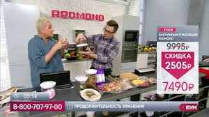 <b>Вакуумный упаковщик Redmond RVS M021</b> - YouTube