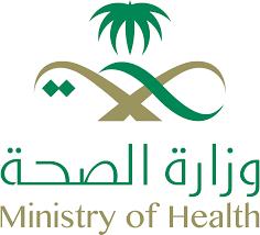 وزارة الصحة (السعودية) - ويكيبيديا